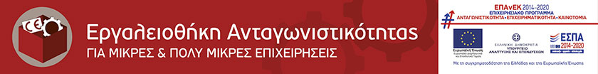 ΕΠΑΝΕΚ-1