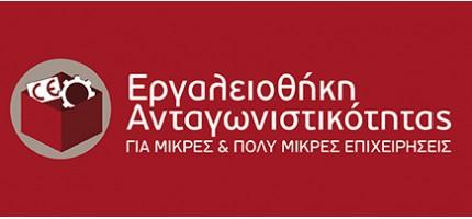 ΕΠΑνΕΚ 2014-2020 Εργαλειοθήκη Ανταγωνιστικότητας