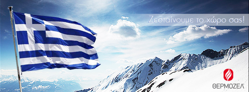 thermoze leading manufacturer in Greece